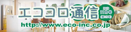 人にやさしい住宅情報誌 エココロ通信 11月号