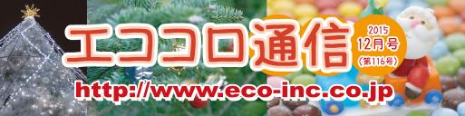 人にやさしい住宅情報誌 エココロ通信 12月号