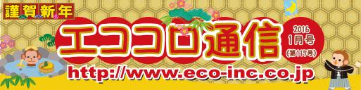 人にやさしい住宅情報誌 エココロ通信 1月号