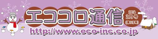 人にやさしい住宅情報誌 エココロ通信 2月号