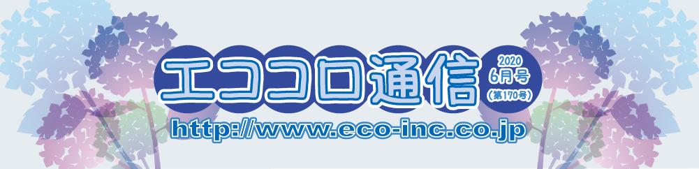 人にやさしい住宅情報誌 エココロ通信