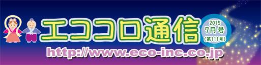 人にやさしい住宅情報誌 エココロ通信 7月号