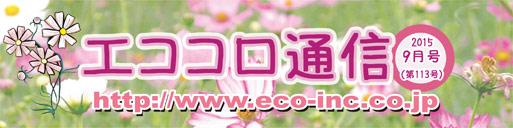 人にやさしい住宅情報誌 エココロ通信 8月号