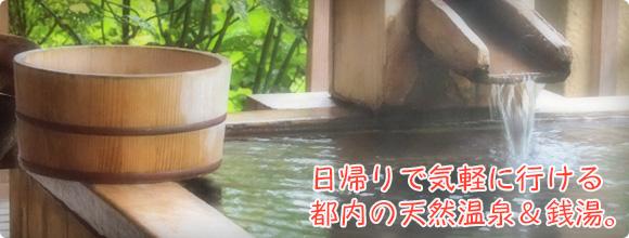 日帰りで気軽に行ける東京都内の日帰り温泉&銭湯。