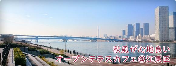 秋風が心地良いオープンテラスカフェ@江東区