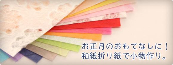 お正月のおもてなしに!和紙折り紙で小物作り。