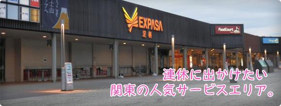 連休に出かけたい関東の人気サービスエリア。