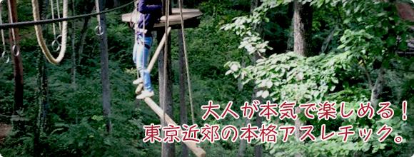 大人も本気で楽しめる!東京近郊の本格アスレチック。