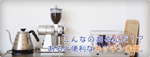 こんなのあるんだ!?あると便利なキッチン家電。