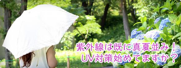 紫外線は既に真夏並み!UV対策始めてますか?