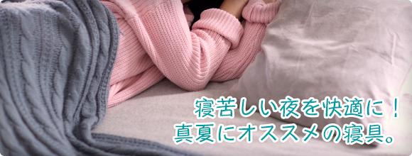 寝苦しい夜を快適に!真夏にオススメの寝具。