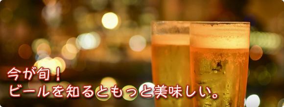 今が旬!ビールを知るともっと美味しい。