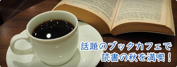 話題のブックカフェで読書の秋を満喫!
