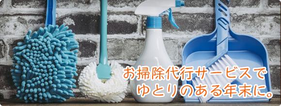 お掃除代行サービスでゆとりのある年末に。