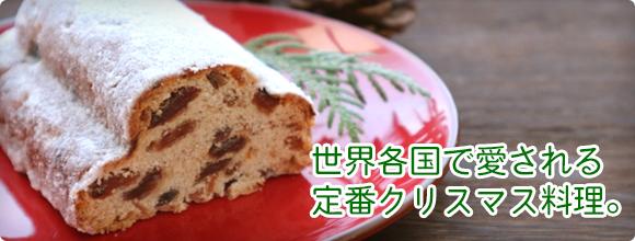 世界各国で愛される定番クリスマス料理。
