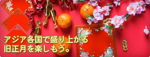 アジア各国で盛り上がる旧正月を楽しもう。