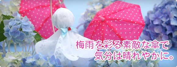 かさ・傘・カサ!梅雨を彩る素敵な傘で気分は晴れやかに。
