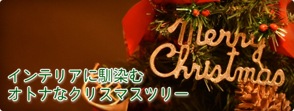 インテリアに馴染むオトナなクリスマスツリー