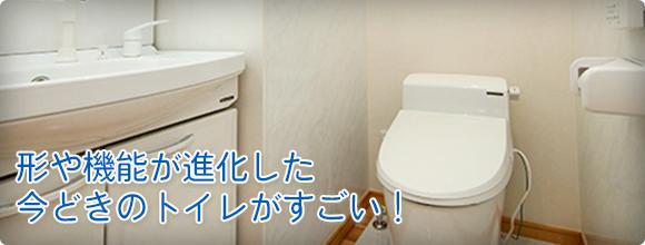 形や機能が進化した今どきのトイレがすごい!